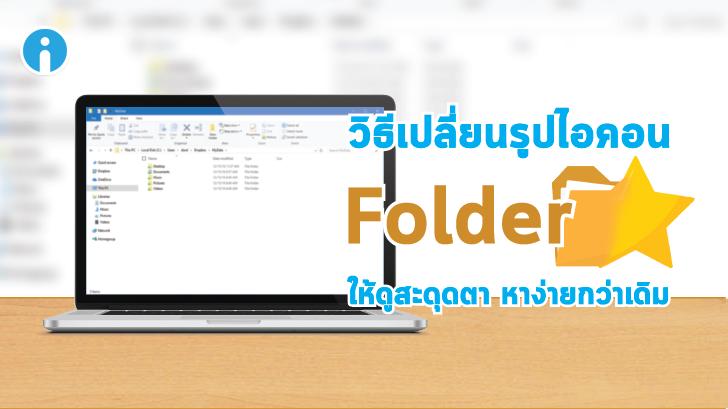 วิธีเปลี่ยนรูปไอคอน Folder ให้ดูสะดุดตา หาง่ายกว่าเดิม