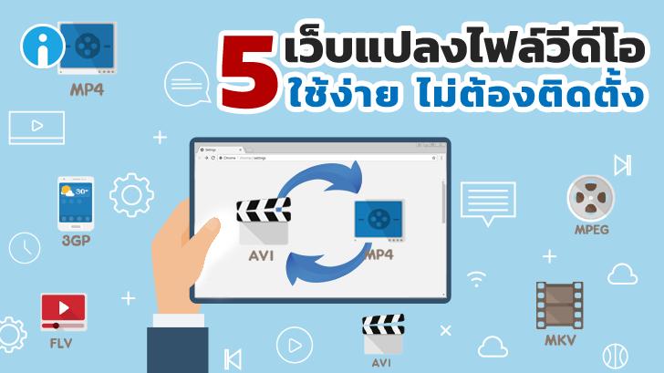 5 เว็บแปลงไฟล์วีดีโอ ใช้ง่าย ไม่ต้องติดตั้ง