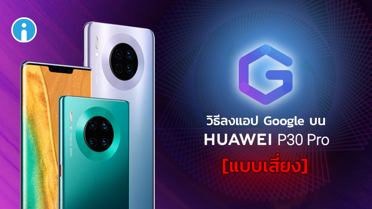 วิธีลง Google Play และแอปฯ Google บน Huawei Mate 30 Pro [แบบมีความเสี่ยง]