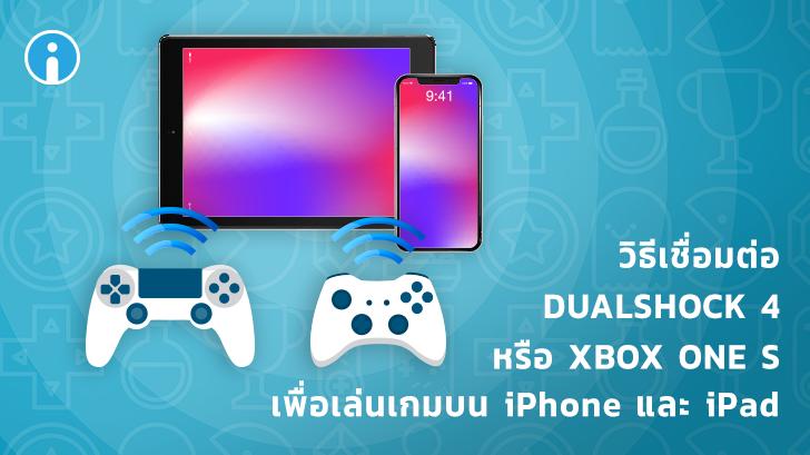 วิธีเชื่อมต่อจอยเกม DualShock 4 หรือ Xbox One S เพื่อเล่นเกมบน iPhone และ iPad