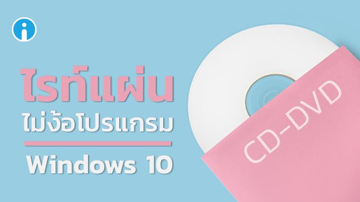 วิธีไรท์แผ่น CD/DVD แบบไม่ง้อโปรแกรม บน Windows 10