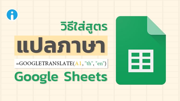 สูตร(ไม่)ลับที่ควรรู้ แปลภาษาผ่าน Google Sheets ใน 3 ขั้นตอน